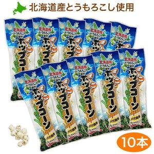北海道産 まるごとポップコーン(10本セット)/北海道/グルメ/お家でポップコーン 好きな味にアレンジ
