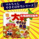 東洋水産 マルちゃん 大判やきそば弁当 12食/北海道限定/北海道民の定番!/カップ焼きそば 北海道あるある!