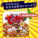 マルちゃん でっかいやきそば弁当 12食/北海道限定/北海道民の定番!/カップ焼きそば 北海道あるある!