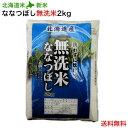 令和元年産|北海道産 北海道米 ななつぼし(無洗米) 2kg|白米 お米 特A 北海道米 ナナツボシ|送料無料