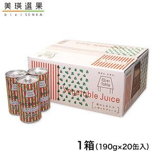 美瑛選果|畑のとなりでしぼったジュース(野菜ジュース)1箱 (20缶入り)美瑛産の野菜・果物使用【産地直送】