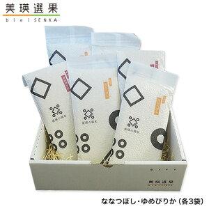 美瑛選果|無洗米 2種(各3袋)セット(ななつぼし ゆめぴりか 各300g×3)|ギフトボックス入り|