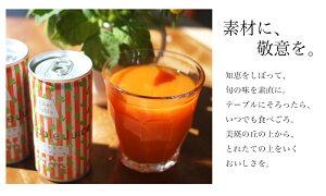【美瑛選果】畑のとなりでしぼったジュース(野菜ジュース)1箱(20缶入り)美瑛産の野菜・果物使用【産地直送】