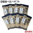 令和元年産| 北海道米<特別栽培米>8種食べ比べギフト/300g(2合)×8 北海道米 ななつぼし ふっくりんこ おぼろづき ゆめぴりか きらら397 ほしのゆめ あやひめ きたくりん
