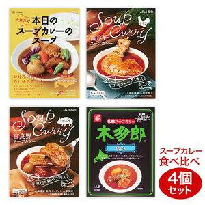 北海道スープカレー食べ比べ4個セット(本日のスープカレーのスープ/富良野スープカレー/札幌スープカレー木多郎) レトルト取り寄せおみやげグルメお試しチキンポーク帆立