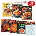 北海道 レトルト&スープ カレー食べ比べ よくばり6個セット(本日のスープカレーのスープ/富良野スープカレー/ミルチ/木多郎/びえい豚…