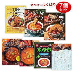 北海道 カレー 食べ比べ よくばり7個セット(本日のスープカレーのスープ/JAふらのスープカレー/木多郎/びえい豚カレー/JAふらのカレー)|グルメ 取り寄せ 富良野 美瑛