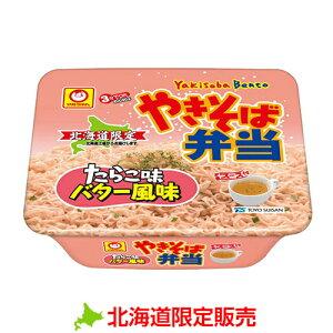 東洋水産 マルちゃん やきそば弁当 たらこ味バター風味 12食/北海道限定 取り寄せ グルメ 北海道民の定番 カップ焼きそば やきべん