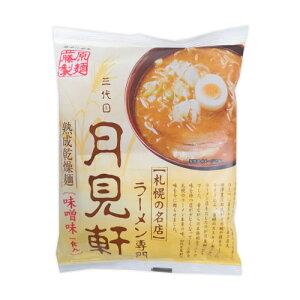 札幌三代目 月見軒 味噌味 117g×10食セットX2箱 (4976651082503) 札幌ラーメン|藤原製麺|