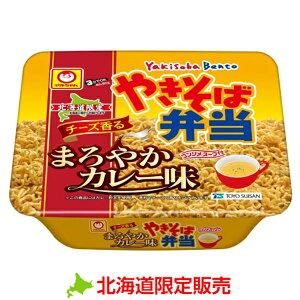 東洋水産 マルちゃん やきそば弁当 チーズ香るまろやかカレー味 12食 |北海道限定 取り寄せ グルメ