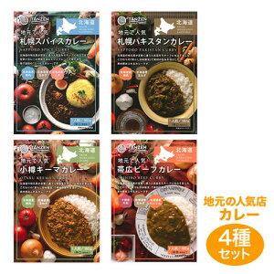 北海道 グルメ|北海道 地元の人気店カレーシリーズ 4種セット(札幌スパイス/札幌パキスタン/小樽キーマ/帯広ビーフ)|