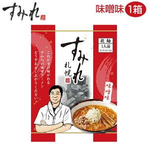 札幌 すみれ ラーメン(乾麺/スープ・メンマ付)<味噌味/1箱(10袋入り)> 味噌ラーメン 札幌 ラーメン サッポロラーメン【送料無料】