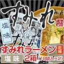 すみれ ラーメン(乾麺/スープ付)<塩味/2箱セット(1箱10袋入り×2)> しおラーメン 札幌 ラーメン サッポロラーメ…