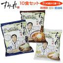 札幌 すみれ ラーメン(乾麺/スープ・メンマ付)<味噌味・醤油味・塩味 10食セット【 3つの味から選べます】> 組合せ自由 味噌ラーメ…