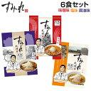 札幌 すみれラーメン 6食セット<味噌ラーメン/塩ラーメン/しょうゆラーメン 各2食> 乾麺(スープ・メンマ付) 札幌 ラーメン らーめ…