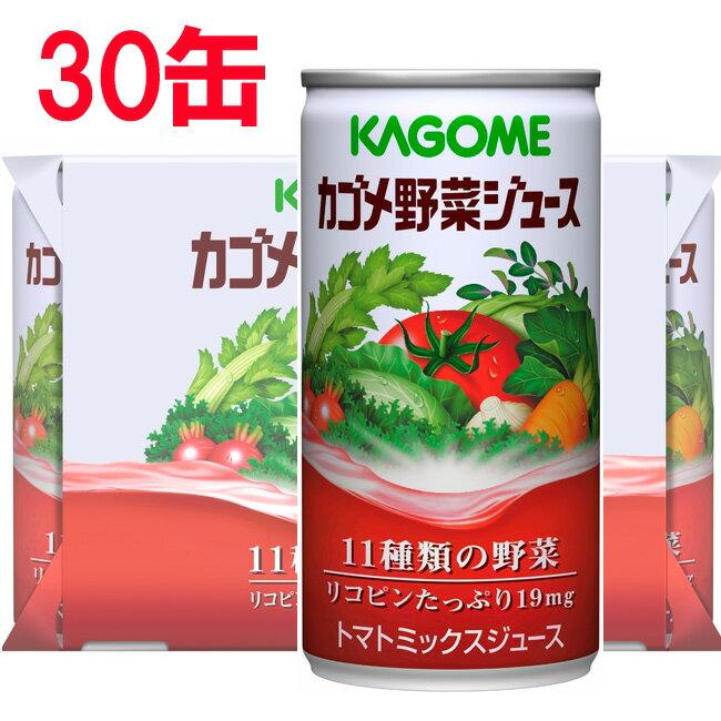 【カゴメ/KAGOME】カゴメ野菜ジュース 190g×30缶【缶ジュース】野菜ジュース【非常食/備蓄/保存食/長期保存】
