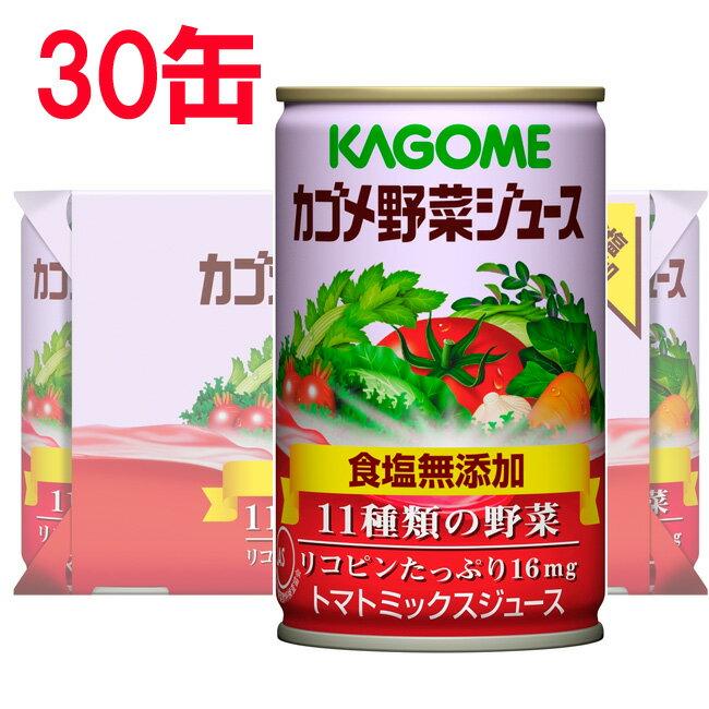 【カゴメ/KAGOME】カゴメ野菜ジュース(食塩無添加) 160g×30缶【缶ジュース】野菜ジュース【非常食/備蓄/保存食/長期保存】