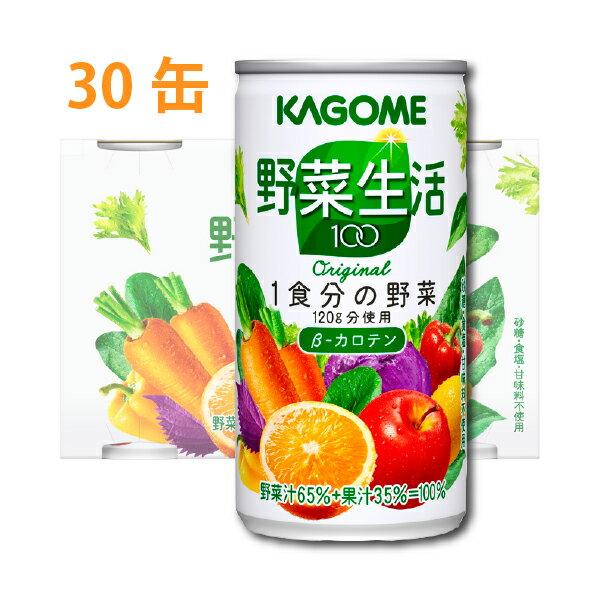 【カゴメ/KAGOME】野菜生活100 オリジナル 190g×30缶【缶ジュース】野菜ジュース【非常食/備蓄/保存食/長期保存】