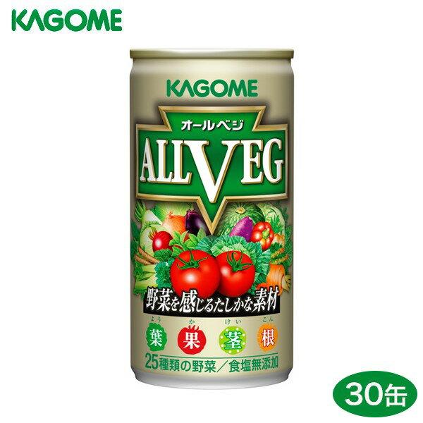 【カゴメ/KAGOME】オールベジ 190g×30缶【缶ジュース】野菜ジュース【非常食/備蓄/保存食/長期保存】