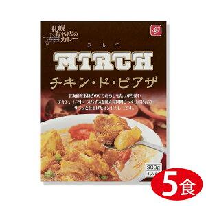 インドカレー ミルチ(MIRCH) チキン・ド・ピアザ 300g×5食セット|札幌 有名店 レトルト 北海道 グルメ