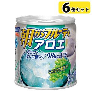 はごろもフーズ 朝からフルーツ アロエ 190g×6缶セット M2号缶/シャルドネ果汁入り/ガラクトオリゴ糖入り/缶詰/デザート