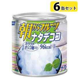 はごろもフーズ 朝からフルーツ ナタデココ 190g×6缶セット M2号缶/ガラクトオリゴ糖入り/缶詰/デザート