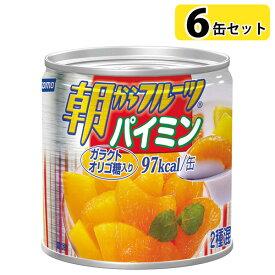 はごろもフーズ 朝からフルーツ パイミン 190g×6缶セット M2号缶/ガラクトオリゴ糖入り/缶詰/保存食/デザート【保存期間3年】
