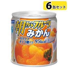 はごろもフーズ 朝からフルーツ みかん 190g×6缶セット M2号缶/ガラクトオリゴ糖入り/缶詰/保存食【保存期間3年】
