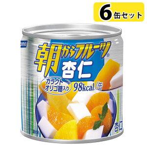 はごろもフーズ 朝からフルーツ 杏仁 190g×6缶セット M2号缶/ガラクトオリゴ糖入り/缶詰/デザート