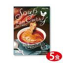 JAふらの 富良野スープカレー チキン(チキンレッグ1本入り) 300g×5個 北海道 グルメ おみやげ 取り寄せ