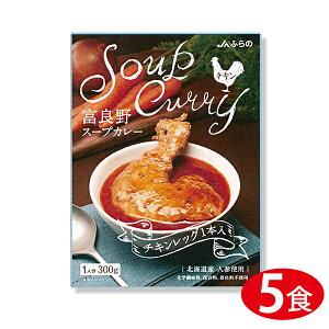 JAふらの 富良野スープカレー チキン(チキンレッグ1本入り) 300g×5個|北海道 グルメ おみやげ 取り寄せ