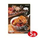 JAふらの 富良野スープカレー ポーク(厚切り豚バラ肉入) 260g×5個 |北海道 グルメ おみやげ 取り寄せ