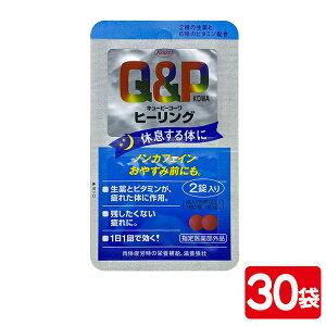 【送料無料】【ポイント3倍】キューピーコーワヒーリング(2錠)10包×3箱