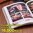 グルメ カタログギフト CATALOG GIFT グルメチョイス 16000円コース (A306) (引き出物 カタログギフト 出産内祝い 香典返し 快気祝い …