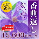 香典返し カタログギフト CATALOG GIFT 紫雫(sizuku) しずく 15600円コース (香典返し/満中陰志/法要/法事/返礼/お返し/ギフトカタロ…