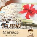 結婚内祝い カタログギフト CATALOG GIFT マリアージュ 15800円コース(A148) (引き出物 カタログギフト 結婚内祝い 出産内祝い お祝い …