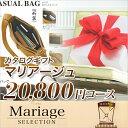 結婚内祝い カタログギフト CATALOG GIFT マリアージュ 20800円コース(A150) (引き出物 カタログギフト 結婚内祝い 出産内祝い お祝い …