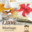結婚内祝い カタログギフト CATALOG GIFT マリアージュ 4800円コース(A144) (引き出物 カタログギフト 結婚内祝い 出産内祝い お祝い …