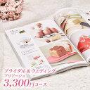 結婚内祝い カタログギフト CATALOG GIFT マリアージュ 3300円コース(A141) (引き出物 カタログギフト 結婚内祝い 出産内祝い お祝い …