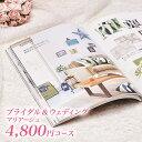 結婚内祝い カタログギフト CATALOG GIFT マリアージュ 4800円コース (引き出物 カタログギフト 結婚内祝い 出産内祝…