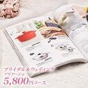 結婚内祝い カタログギフト CATALOG GIFT マリアージュ 5800円コース(A145) (引き出物 カタログギフト 結婚内祝い 出産内祝い お祝い …