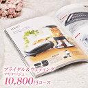 結婚内祝い カタログギフト CATALOG GIFT マリアージュ 10800円コース (引き出物 結婚内祝い 出産内祝い お祝い ギフトカタログ 定番 …