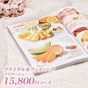 結婚内祝い カタログギフト CATALOG GIFT マリアージュ 15800円コース (引き出物 カタログギフト 結婚内祝い 出産内祝…