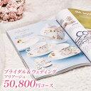 結婚内祝い カタログギフト CATALOG GIFT マリアージュ 50800円コース(A152) (引き出物 カタログギフト 結婚内祝い 出…