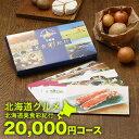 北海道グルメ カタログギフト CATALOG GIFT 北海道美食彩紀行 アカシア 20000円コース (引き出物 カタログギフト 出産内祝い 香典返し…