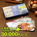 北海道グルメ カタログギフト CATALOG GIFT 北海道美食彩紀行 ポプラ 30000円コース (引き出物 カタログギフト 出産内祝い 香典返し …