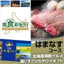 北海道グルメ カタログギフト CATALOG GIFT 北海道美食彩紀行 はまなす 10000円コース (引き出物 カタログギフト 出産内祝い 香典返し…