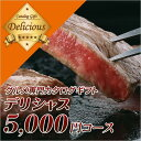 グルメ カタログギフト CATALOG GIFT デリシャス 5000円コース(引き出物 カタログギフト 出産内祝い 香典返し 快気祝い お祝い ギフト…