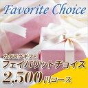 カタログギフト CATALOG GIFT フェイバリット チョイス 2500円コース(引き出物 カタログギフト 出産内祝い 香典返し 快気祝い お祝い …