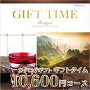 カタログギフト CATALOG GIFT ギフトタイム Gift Time ブルゴーニュ 10600円コース(A64) (引き出物 カタログギフト 出産内祝い 香典返…